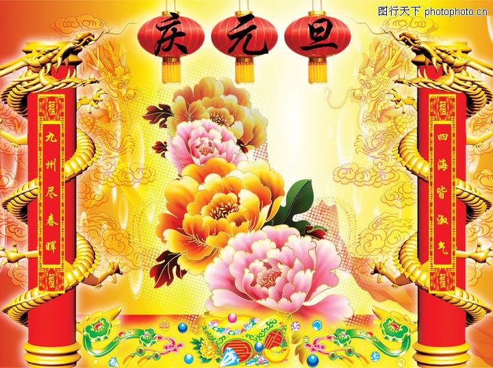 传统喜庆,节日喜庆,传统喜庆0151