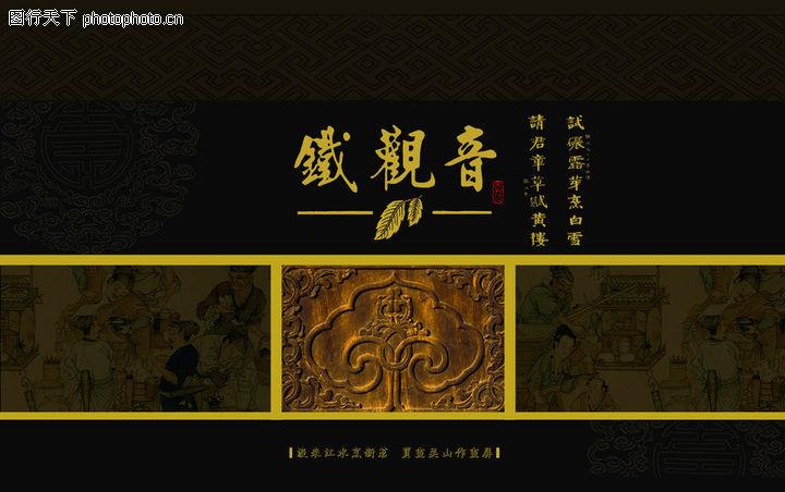 茶包装,包装设计,茶包装0156