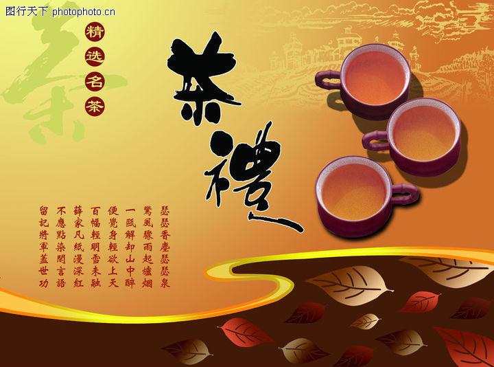 茶包装,包装设计,茶包装0161