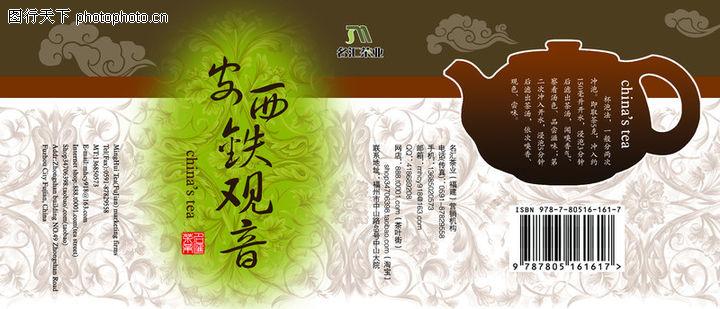 茶包装,包装设计,茶包装0174