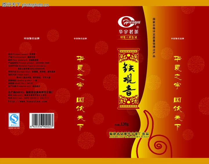 茶包装,包装设计,茶包装0190
