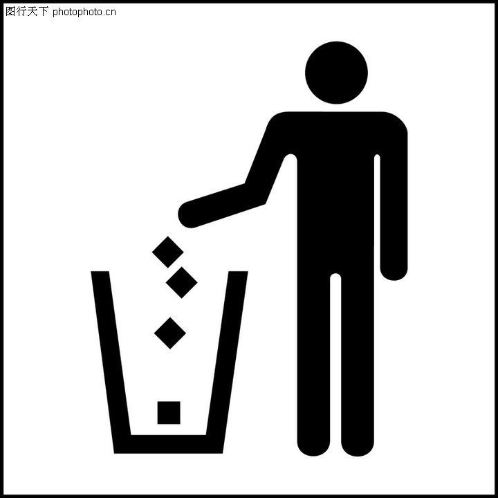 常用标识,喷绘设计,垃圾箱 扔垃圾,常用标识0002图片