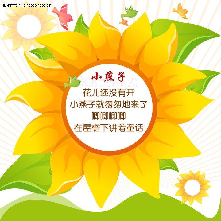 幼儿园,喷绘设计,小燕子 太阳花 向日葵,幼儿园0051