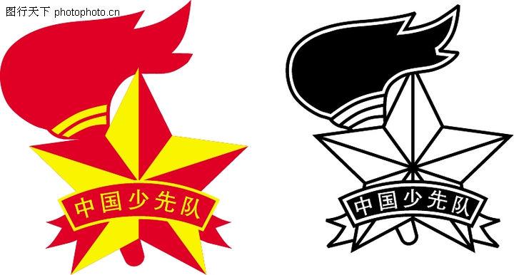 标志0056-标志图-喷绘设计图库-中国少先队 少先队徽