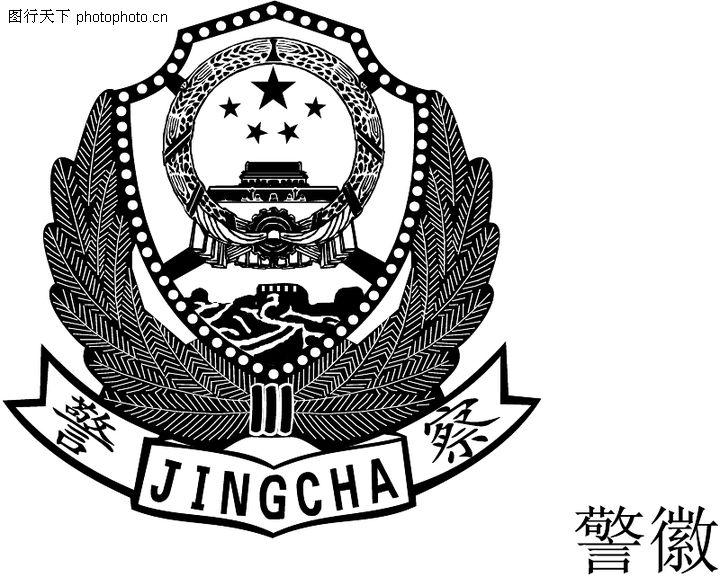 中国警察警徽 图片素材-企业logo标志图片素材-蚂蚁;; 标志0063-标志