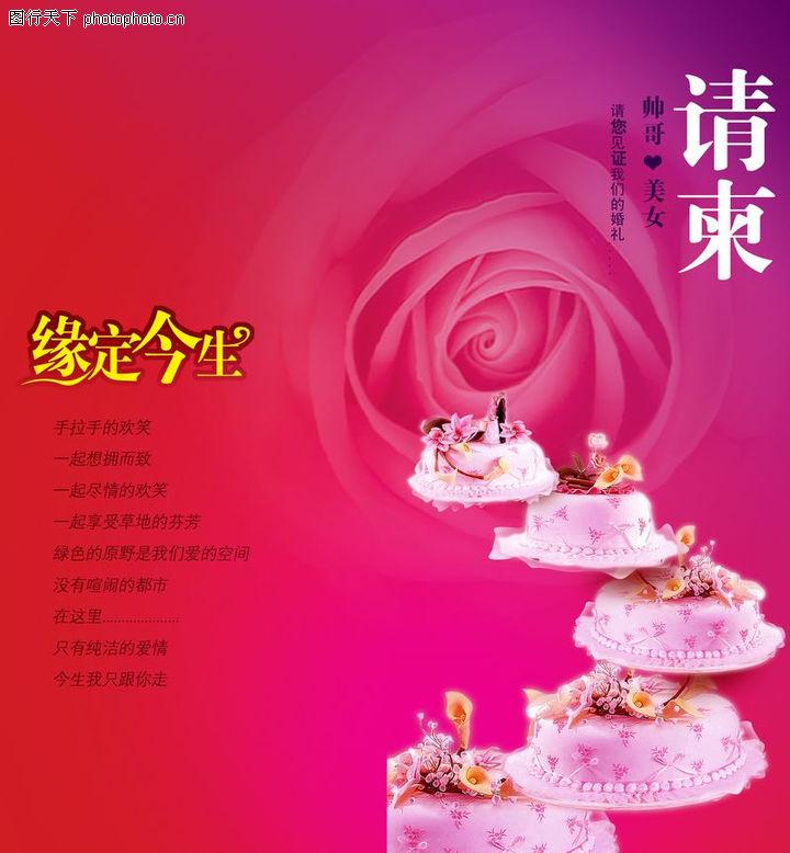 婚庆0053-婚庆图-节日喜庆图库-缘定今生 喜宴