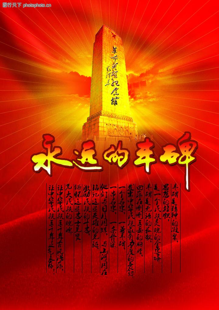 六一国庆,节日喜庆,六一国庆0021