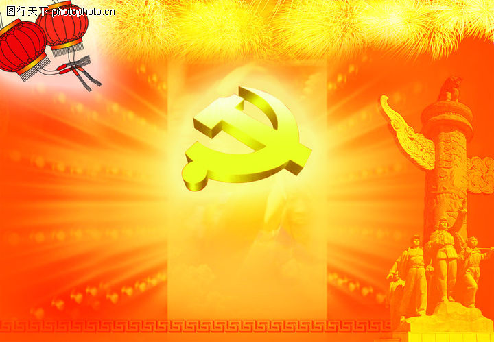 六一国庆,节日喜庆,六一国庆0023