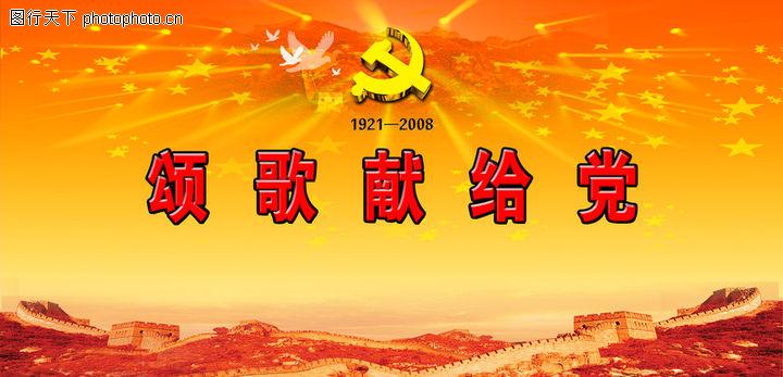 六一国庆,节日喜庆,六一国庆0024