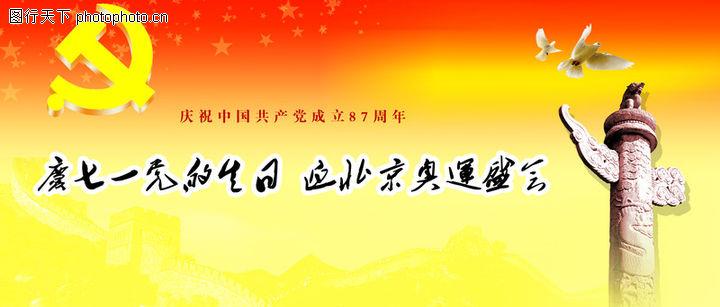 六一国庆,节日喜庆,六一国庆0026