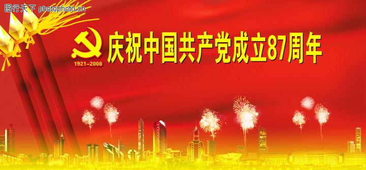六一国庆,节日喜庆,六一国庆0027