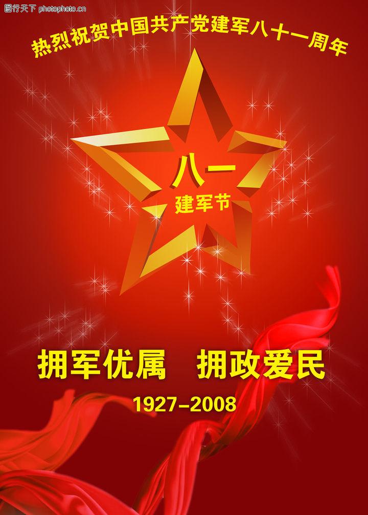 六一国庆,节日喜庆,六一国庆0028