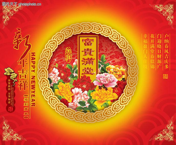 六一国庆,节日喜庆,六一国庆0038