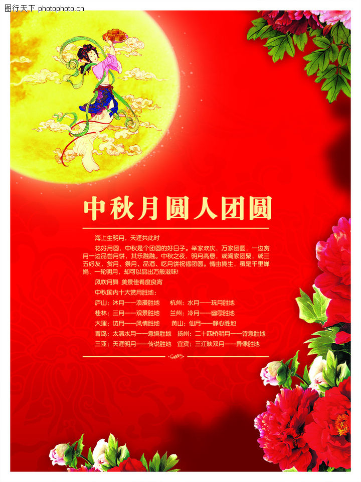 六一国庆,节日喜庆,六一国庆0049