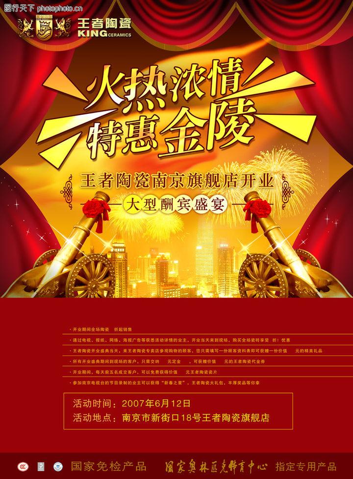 周年庆典,节日喜庆,周年庆典0031