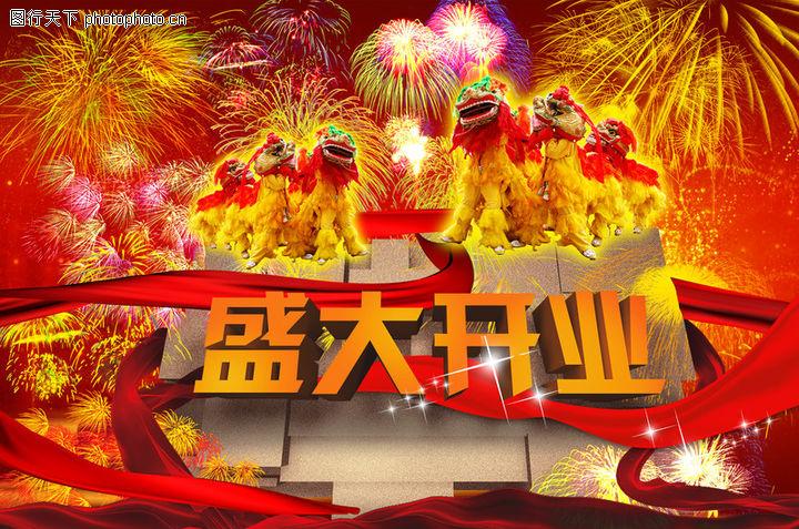 周年庆典,节日喜庆,盛大开业 开业庆典 典礼 舞台 开业 烟花 绚丽 狮子 舞狮 飘带 红绸带 喜庆 节日,周年庆典0036