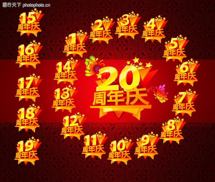 周年庆典,节日喜庆,周年庆典0049
