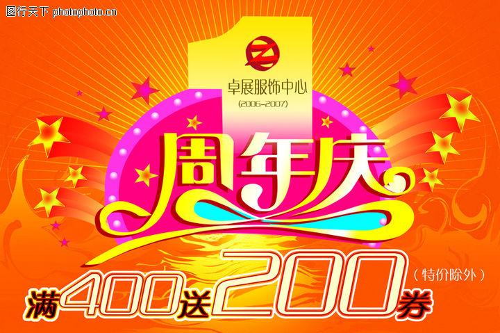 周年庆典,节日喜庆,周年庆典0050