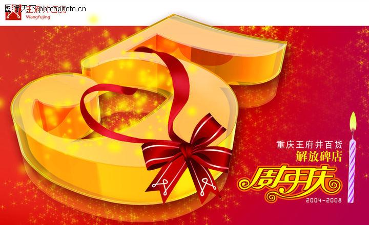 周年庆典,节日喜庆,周年庆 节日喜庆 丝带 红飘带 蜡烛 喜庆 立体字 5 五周年 红红火火,周年庆典0051