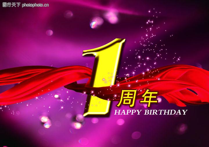 周年庆典,节日喜庆,周年庆典0052