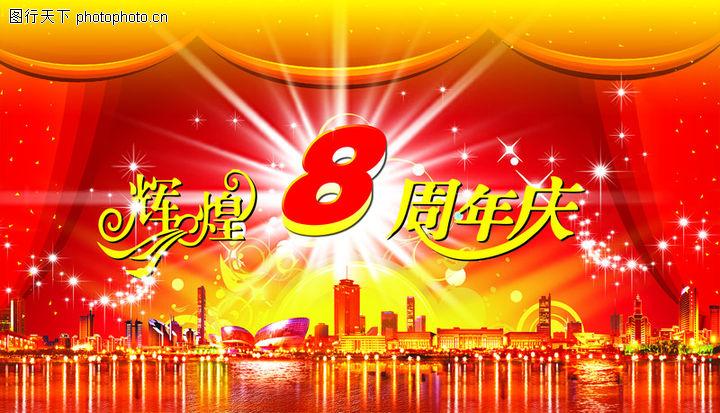 周年庆典,节日喜庆,周年庆典0053