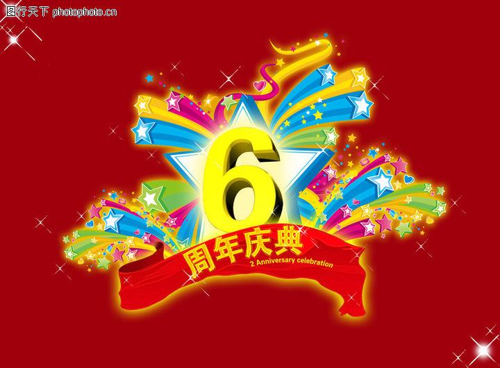 周年庆典,节日喜庆,周年庆典0054
