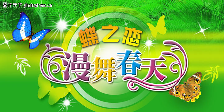 周年庆典,节日喜庆,周年庆典0074