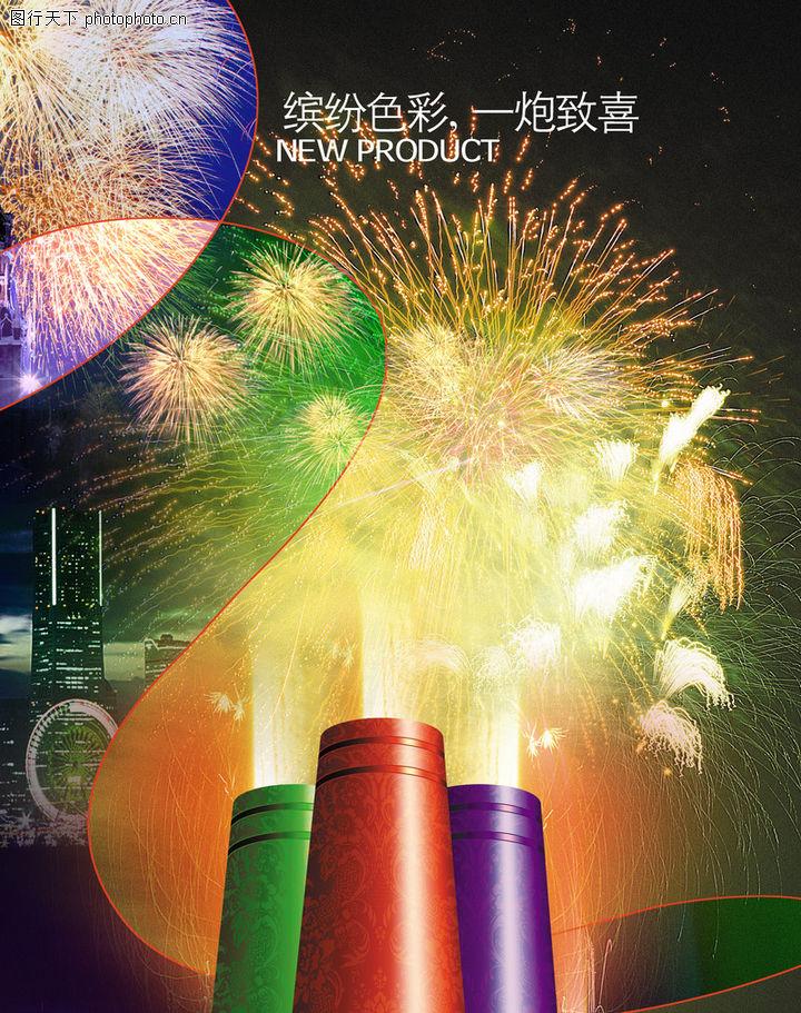 周年庆典,节日喜庆,周年庆典0091