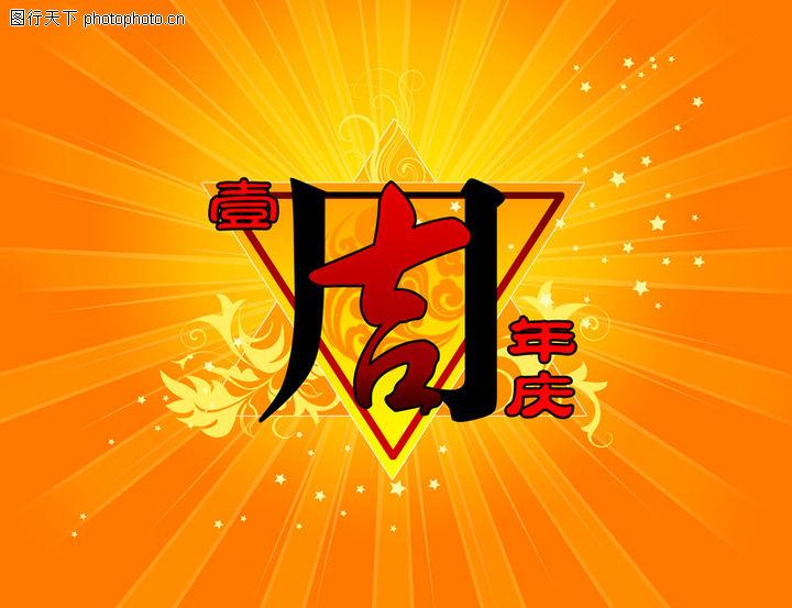 周年庆典,节日喜庆,周年庆典0100