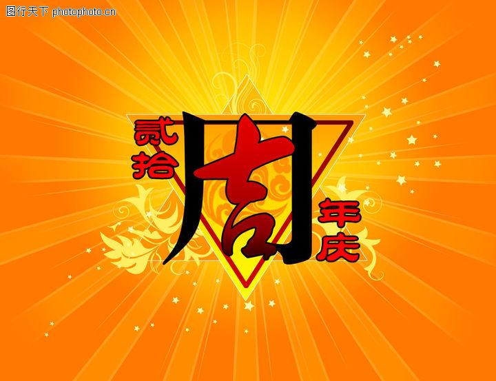 周年庆典,节日喜庆,周年庆典0102