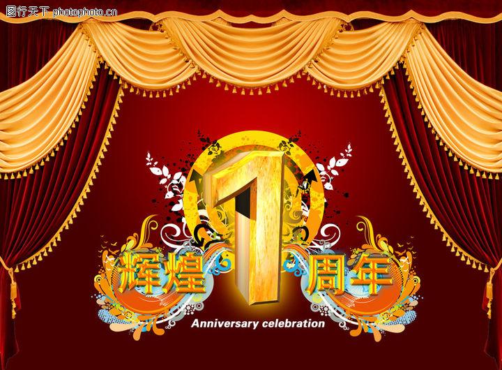 周年庆典,节日喜庆,周年庆典0103