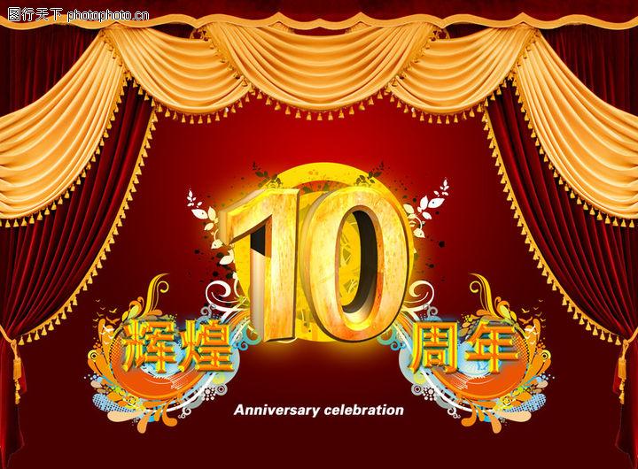 周年庆典,节日喜庆,周年庆典0104