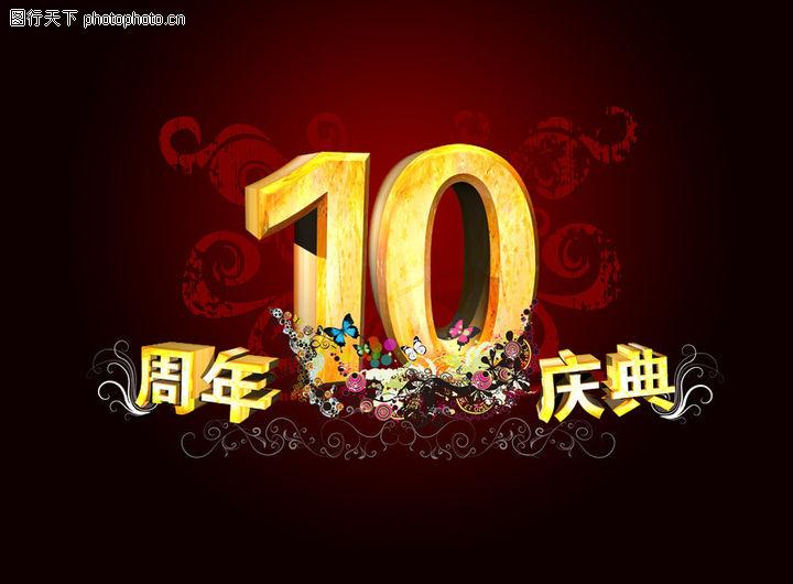 周年庆典,节日喜庆,周年庆典0108