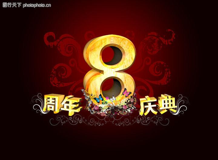 周年庆典,节日喜庆,周年庆典0110