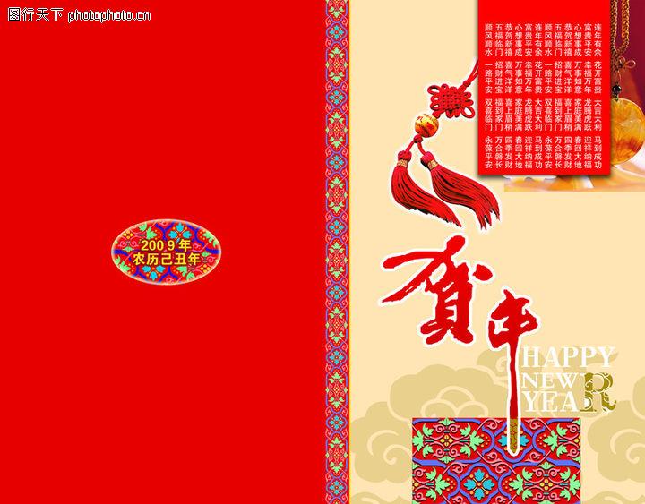节日精选,节日喜庆,节日精选0171