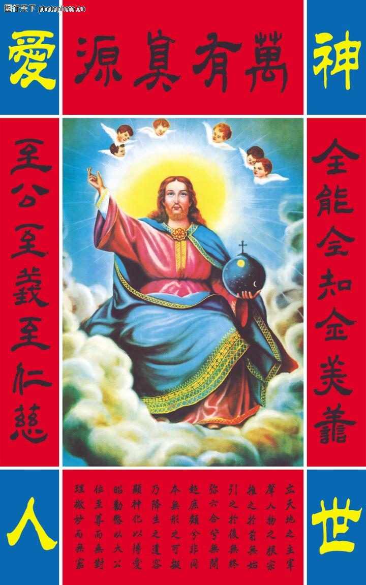 清真基督,中堂画,清真基督0025