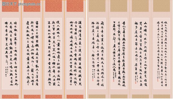 字画对条,中堂画,字画对条0022