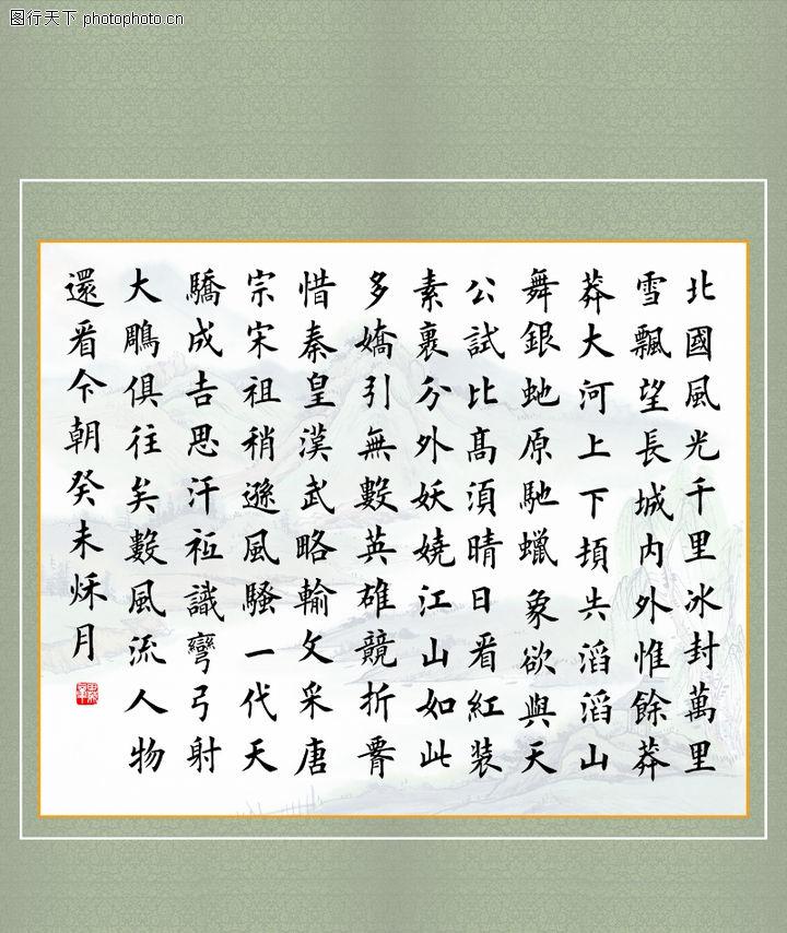 字画对条,中堂画,字画对条0023