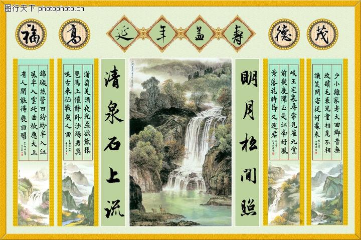 山水风景,中堂画,山水风景0080