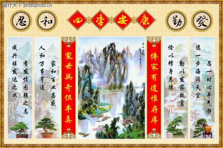 山水风景,中堂画,山水风景0082