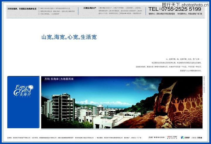 万科东海岸,房地产设计,万科东海岸0041
