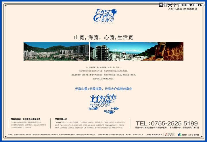 万科东海岸,房地产设计,万科东海岸0044