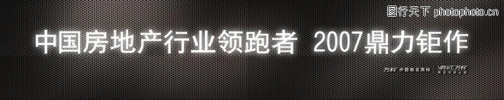 万科品牌,房地产设计,万科品牌0153