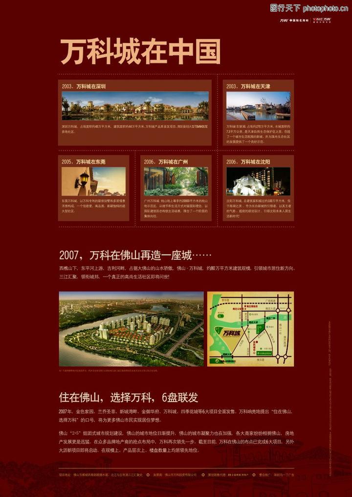 万科城,房地产设计,万科城0002