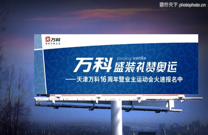 万科天津,房地产设计,万科天津0069