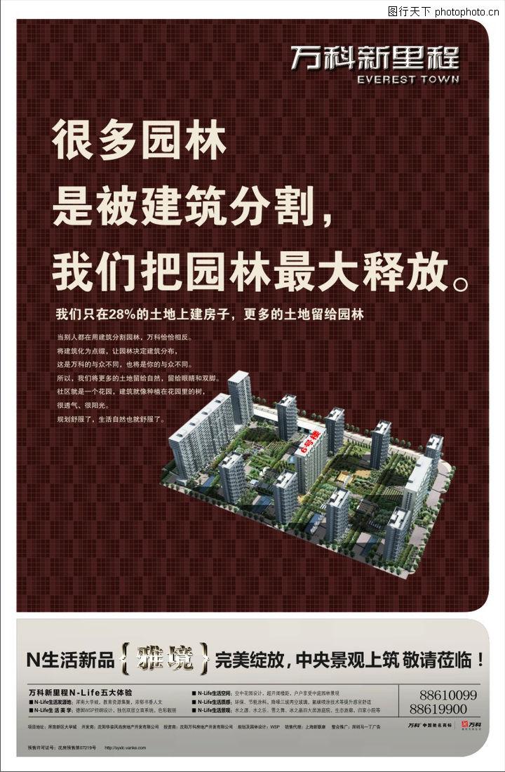 万科新里程,房地产设计,万科新里程0035