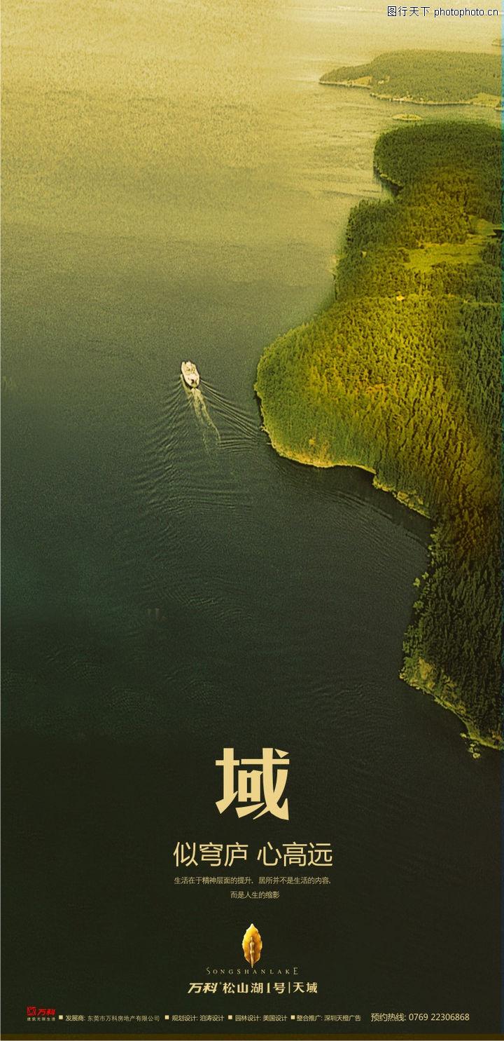 万科松山湖一号,房地产设计,万科松山湖一号0003
