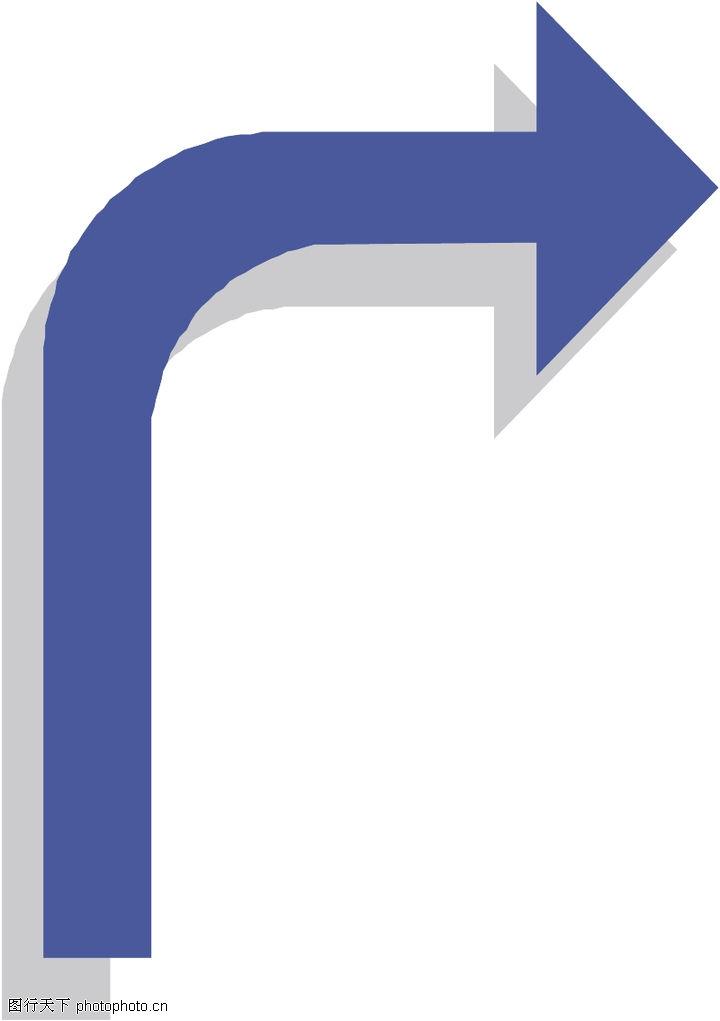 右转弯符号_转弯箭头0027-标识符号图-标识符号图库-图行天下素材网