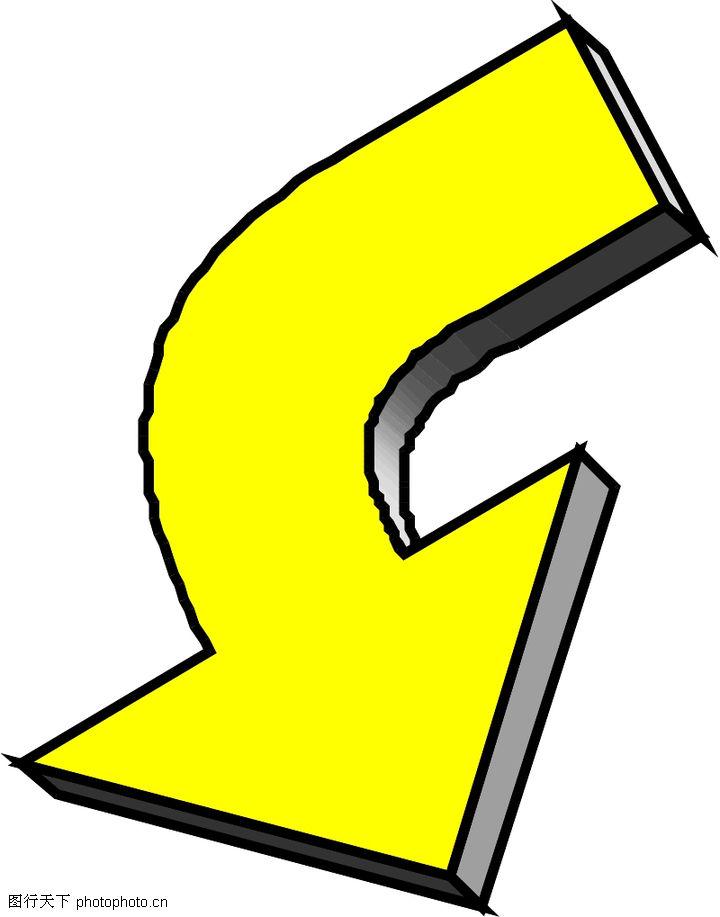 右转弯符号_转弯箭头0051-标识符号图-标识符号图库-图行天下素材网